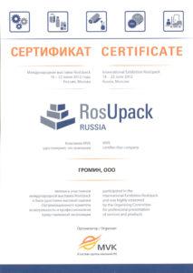 Диплом ООО Громин за успешное участие в выставке РОСУПАК-2012