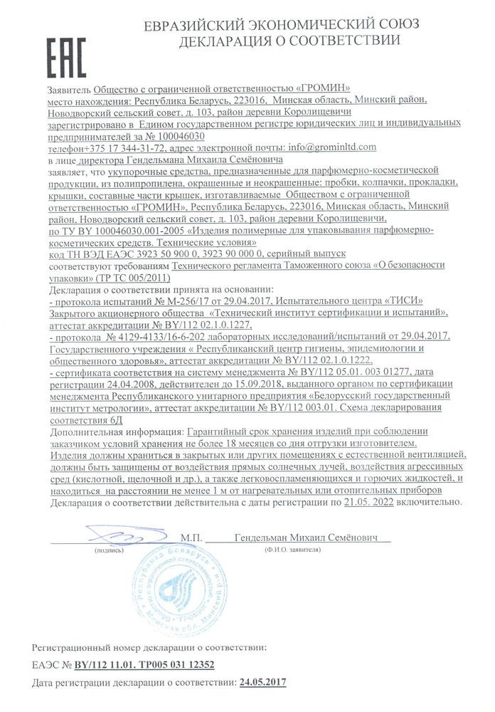 Декларация о соответствии ГРОМИН