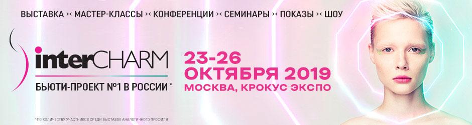 interCHARM, 23-26 октября 2019, Москва