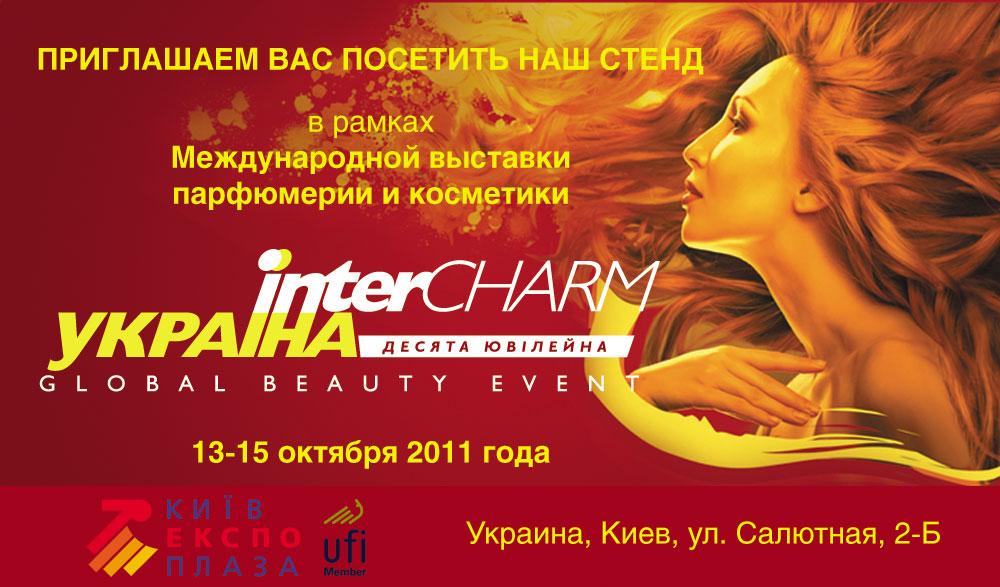 Приглашаем посетить наш стенд на выставке interCHARM-Украина-2011, 13-15 октября