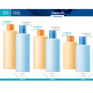 Пластиковые флаконы для косметики серии 83. 75, 100, 125, 150 мл