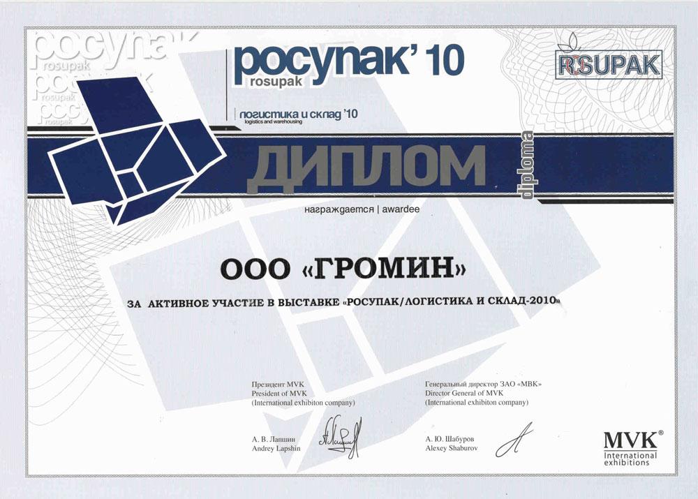 Диплом ООО Громин за активное участие в выставке Росупак-2010
