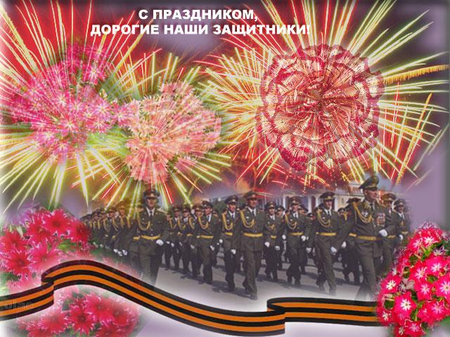 С Днём защитников Отечества!