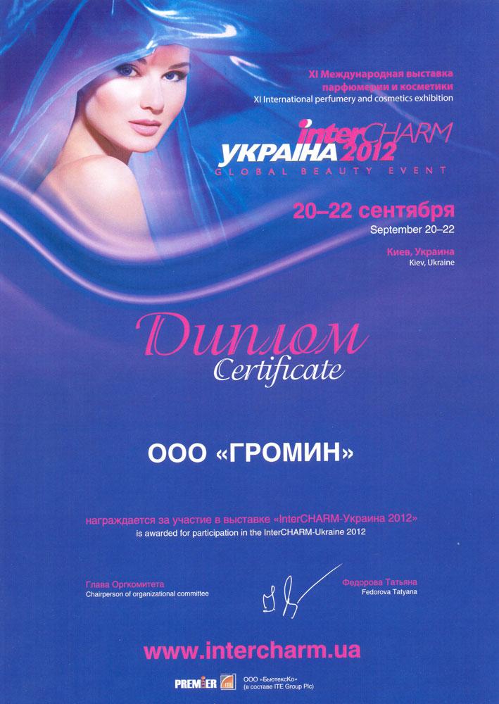 Диплом Громин за участие в выставке interCHARM Украина 2012