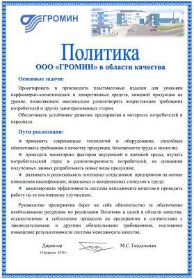 Политика ООО ГРОМИН в области качества