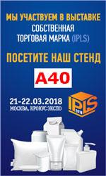 ООО «ГРОМИН» принимает участие в выставке Собственная торговая марка