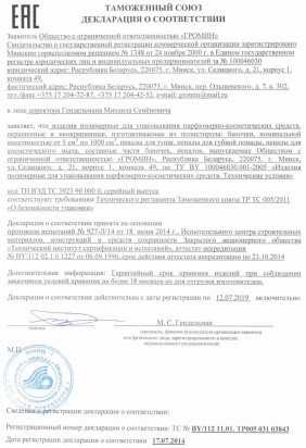 Declaration of conformity of the Customs Union