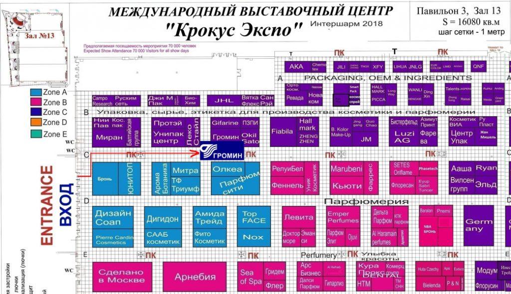 ООО «ГРОМИН» принимает участие в  выставке Интершарм 2018 Москва