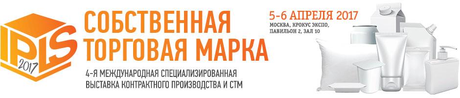 """Выставка """"Собственная торговая марка"""" 5-6 апреля 2017 г."""