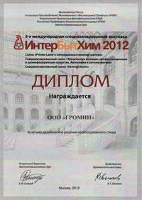 Диплом за лучший дизайн стенда на выставке ИнтерБытХим-2012
