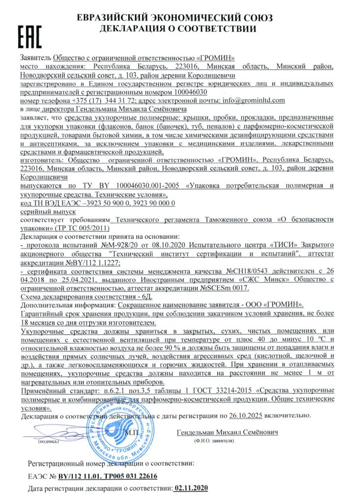 Декларация о соответствии Евразийского экономического союза