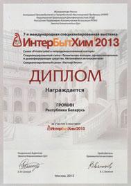 Диплом ООО Громин за активное участие в выставке ИнтерБытХим 2013