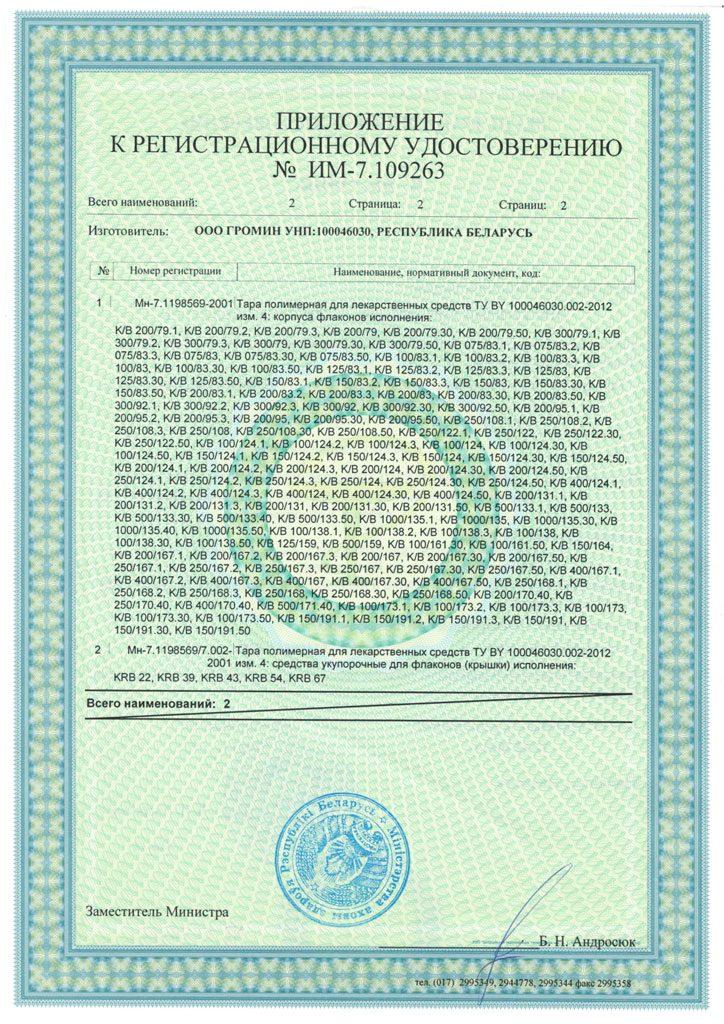 Приложение: Регистрационное удостоверение № ИМ-7.109263