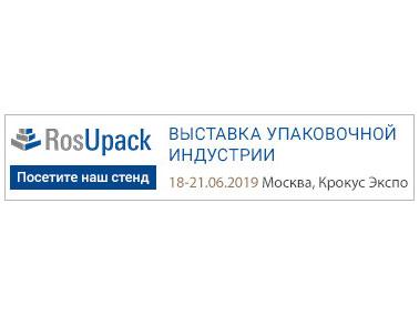 Приглашаем на наш стенд на выставке RosUpack 2019!  18 – 21 июня