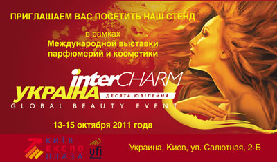 We invite to visit our bench at an exhibition interCHARM-Ukraine, On October, 13-15th, 2011