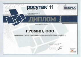 Диплом ООО Громин за активное участие в выставке Росупак-2011