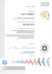 Сертификат соответствия ISO 9001:2015 GROMIN