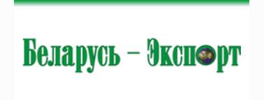 "Мы в каталоге ""Беларусь-Экспорт"""