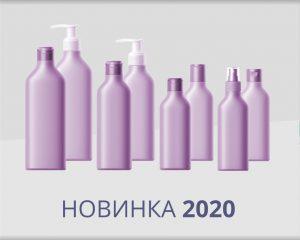Пластиковые флаконы новинка 2020