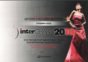 Диплом ООО Громин за активное участие в выставке InterCHARM-2010. Москва