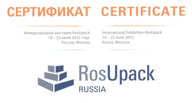 Успешно завершена работа на выставке РОСУПАК-2012