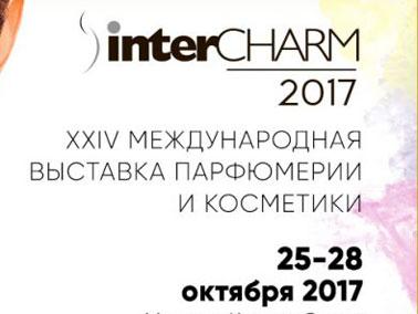 ГРОМИН участвует в выставке interCHARM, Москва, 25-28 октября 2017