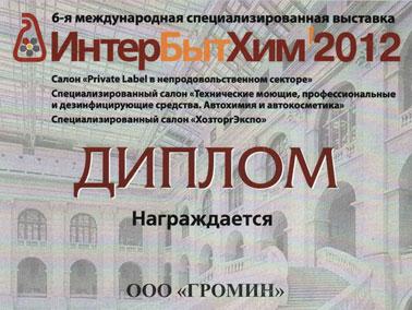 Прошла выставка ИнтерБытХим-2012