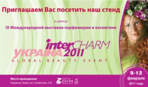 Приглашаем посетить наш стенд на выставке interCHARM-Украина-2011
