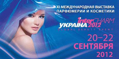 Громин на Интершарм-2012 в Киеве