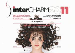 Диплом ООО Громин за активное участие в выставке Интершарм 2011. Москва, 26 - 29 октября