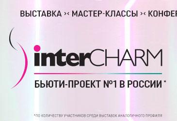 Приглашаем на выставку interCHARM, 23-26 октября 2019, Москва