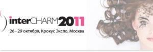 Приглашаем посетить наш стенд на выставке iИНТЕРШАРМ Москва-2011, 26 - 29 октября