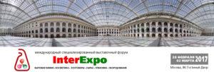 InterExpo с 28 по 02 марта 2017 г.