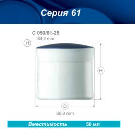 Jars. Series 61. 50 ml
