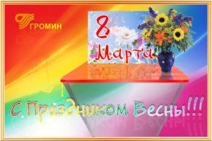 ООО Громин поздравляет всех женщин с праздником весны!