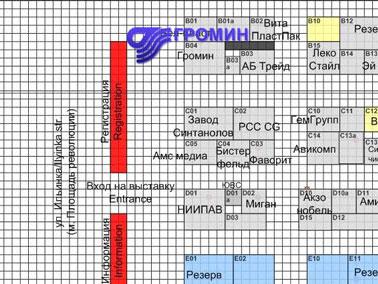 ООО Громин принимает участие в «Бренд-шоу «ИНТЕРБЫТХИМ 2013»