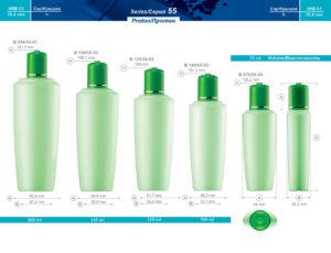 Пластиковые флаконы. Серия 55 - Протон. 200, 150, 125, 100, 75 мл
