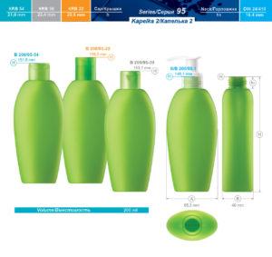 Пластиковые флаконы. Серия 95 - Капелька 2. 200 мл