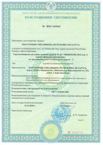 Регистрационное удостоверение № ИМ-7.109263