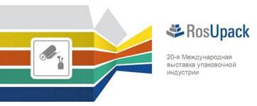 Приглашаем на 20-ю выставку упаковочной индустрии RosUpack 2015